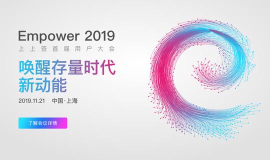 Empower 2019 上上签首届用户大年夜会