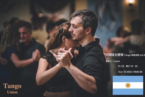 11.13 周三 阿根廷大使馆Tango体验活动