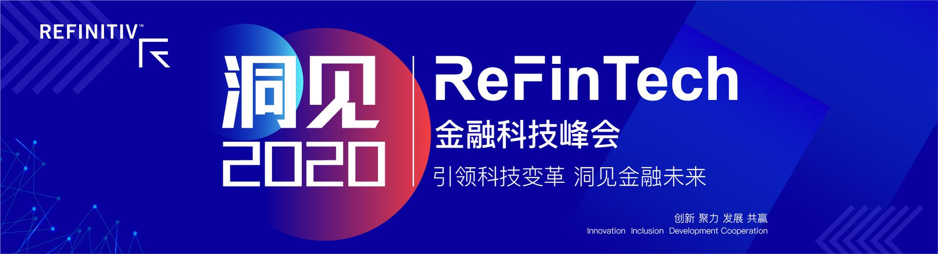 洞见2020 |ReFinTech金融科技峰会