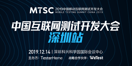 MTSC2019中国互联网测试开发大会 深圳站