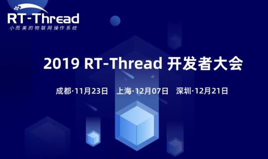 2019 RT-Thread 开发者大会