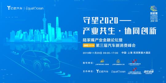 守望2020:家当共生·协同创新-陆家嘴家当金融服装论坛t.vhao.net暨GIIS2019第三届汽车新花费峰会