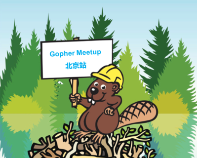 Gopher Meetup 北京站