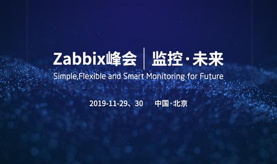 Zabbix峰会2019
