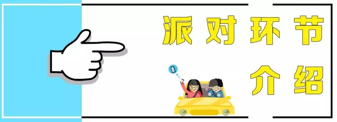 中山专场【车房一族】11月除了双十一脱单!这场脱单派对不容错过!