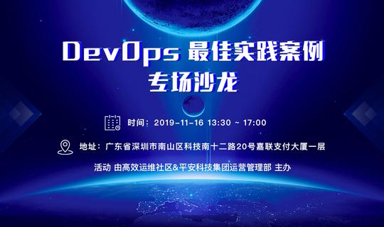DevOps最佳实践案例专场沙龙