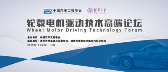 轮毂电机驱动技术高端论坛