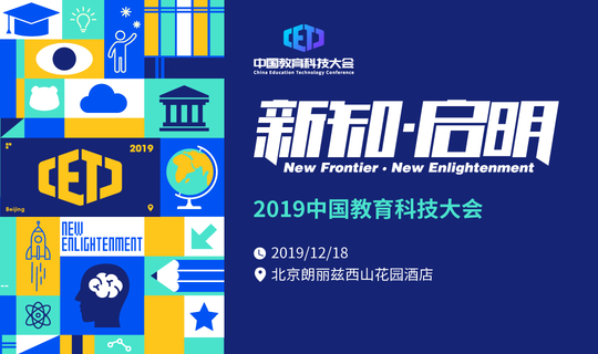 """""""新知·启明""""——2019中国教导科技大年夜会"""