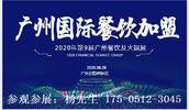 CCH2020深圳连锁加盟展-深圳餐饮加盟展3月19