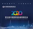 2020第五届中国国际智能建筑展览会