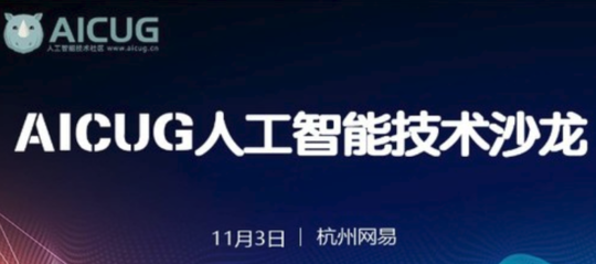 AICUG人工智能技术沙龙 | 网易(杭州)专场