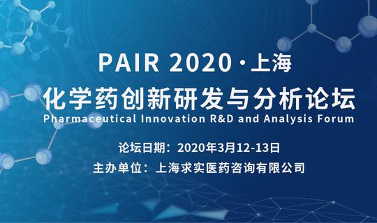 PAIR 2020  化学药创新研发与分析论坛