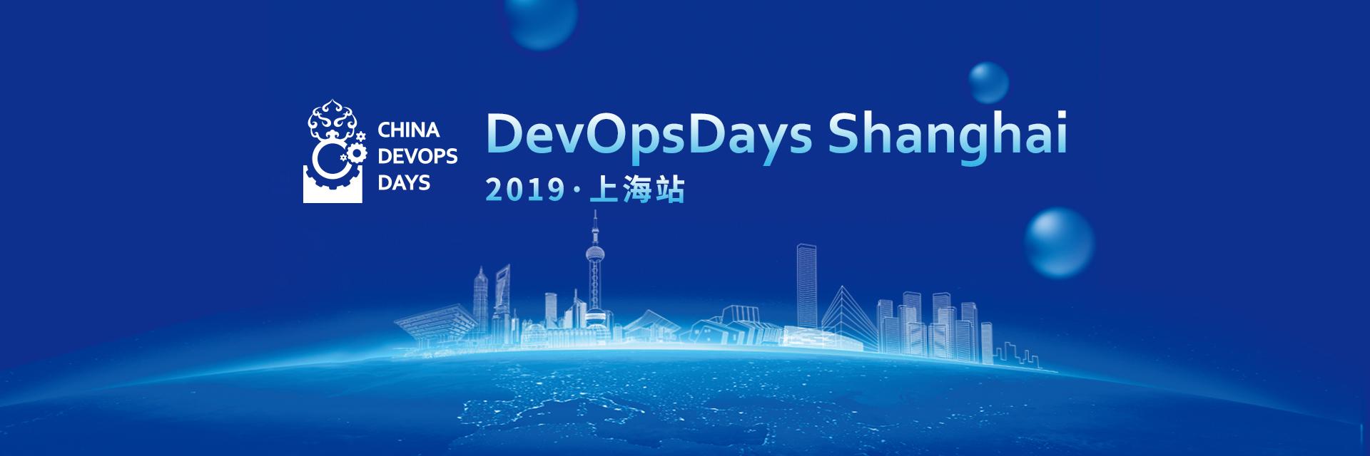 2019DevOpsDays上海站