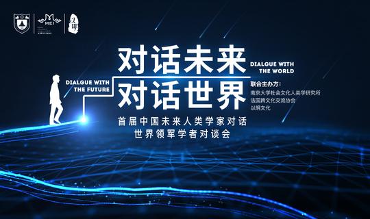 """""""对话未来 对话世界""""首届中国未来人类学家对话世界领军者对谈会"""