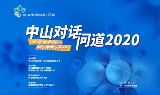 同写意论坛第102期活动-问道2020 中山对话 构建生物医药创新发展新格局