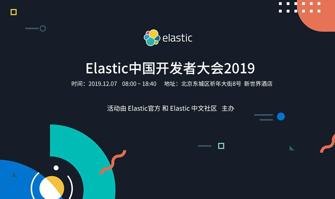 2019Elastic中国开发者大会