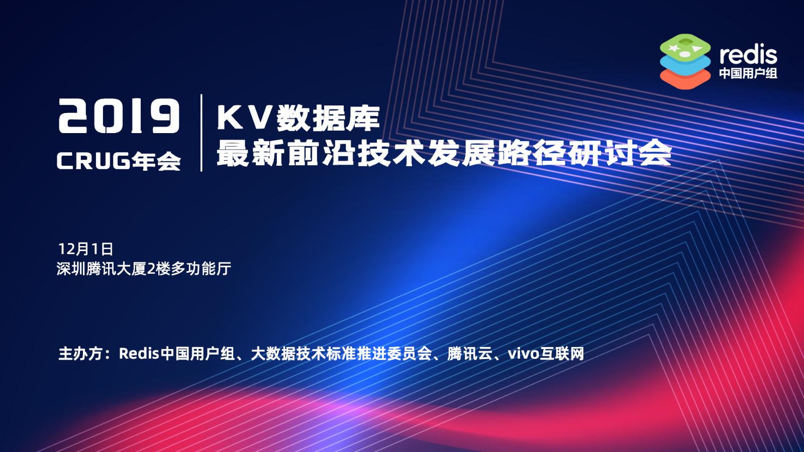 2019 CRUG年会暨KV数据库最新前沿技术发展路径研讨会