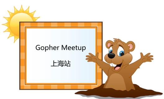 Gopher Meetup 上海