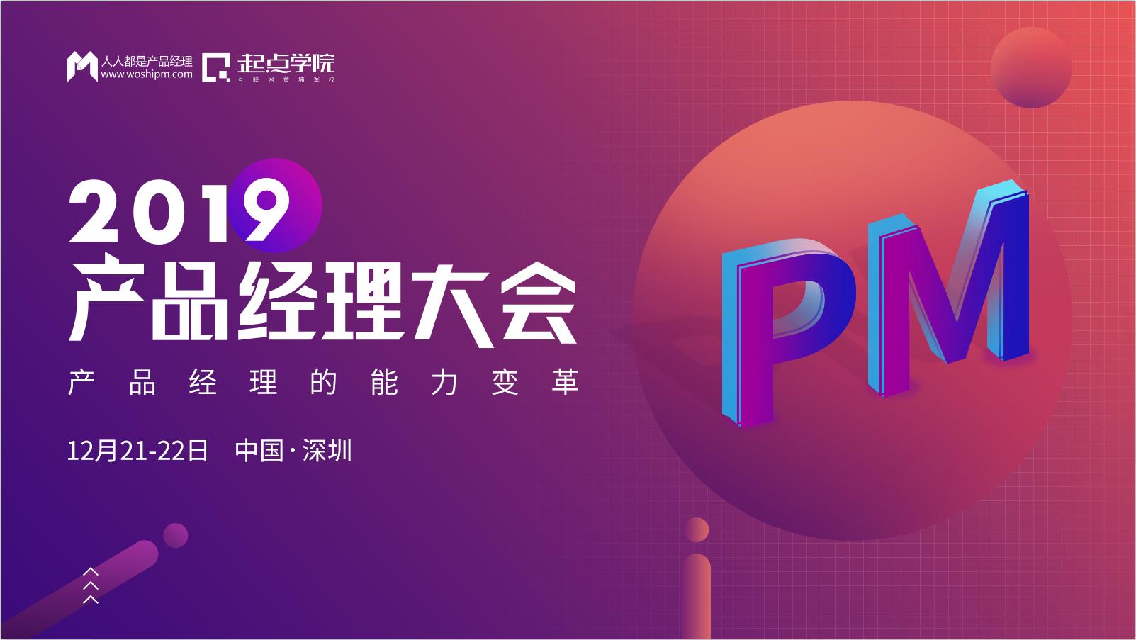 2019年终产品经理大会