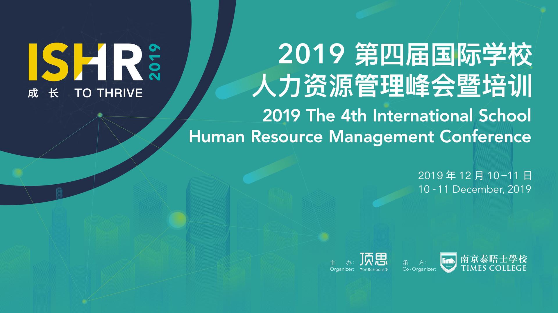 ISHR 2019 第四届国际学校人力资源管理峰会暨培训