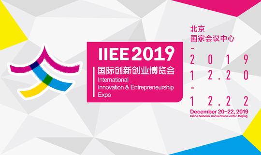 第四届国际创新创业博览会