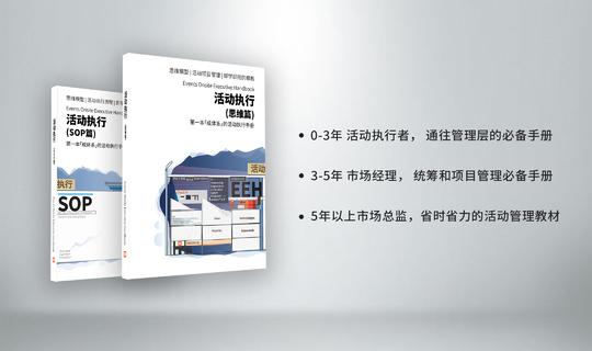 限量300份|业内第一本「成体系」的活动执行手册免费发放
