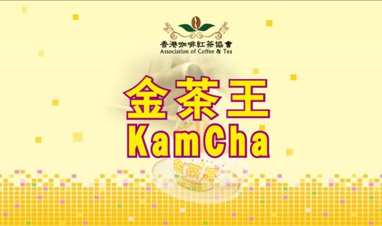 金茶王港式奶茶研习班开班啦!