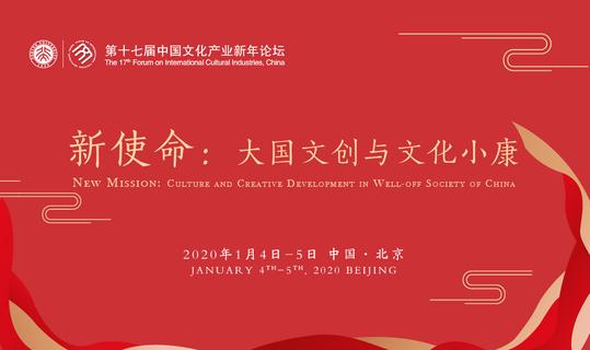 2020第十七届中国文化产业新年论坛