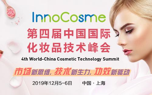 第四届中国国际化妆品技术峰会