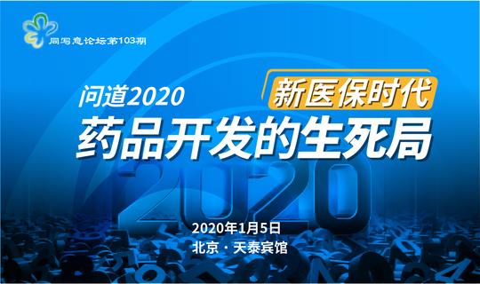 同写意论坛第103期活动-问道2020—新医保时代药品开发的生死局