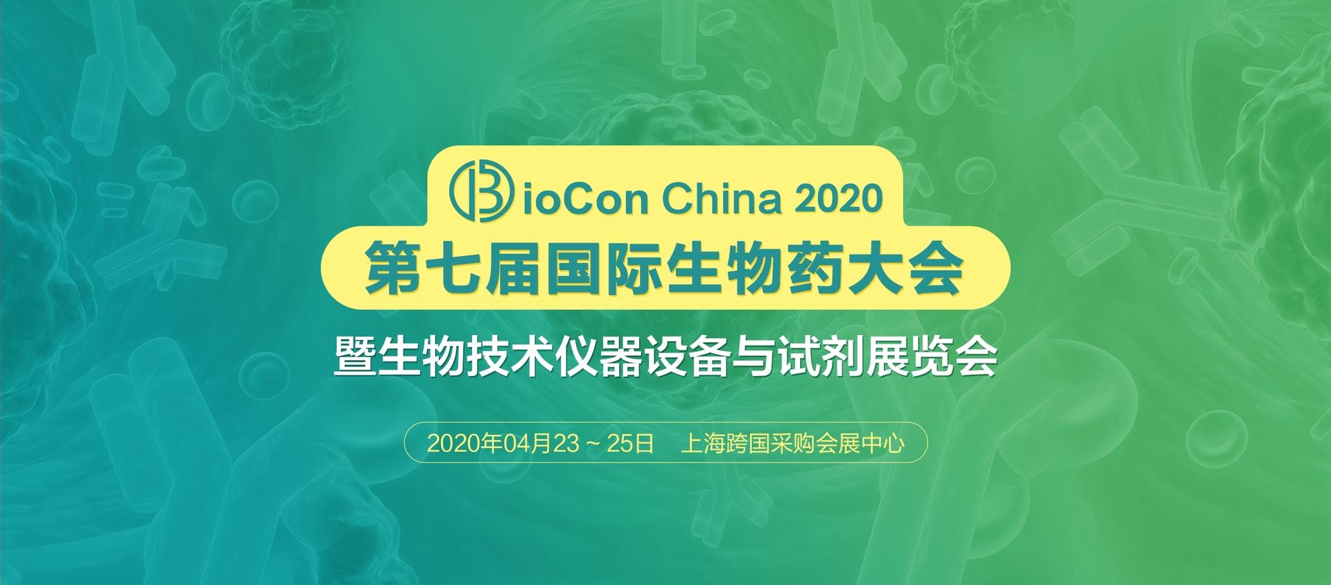 BioCon China 2020 第七届国际生物药大会暨生物技术仪器设备与试剂展览会