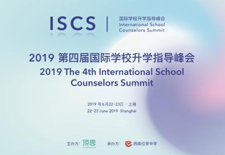 ISCS 2019 | 第四届国际学校升学指导峰会