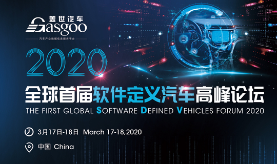 The First Global Software Defined Vehicles Forum