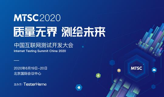 MTSC2020中国互联网测试开发大会 北京站