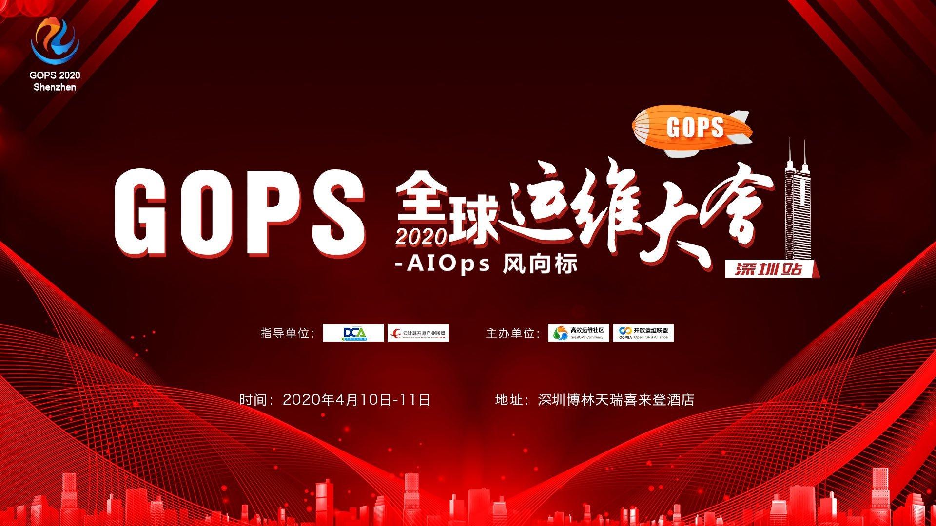 GOPS 全球运维大会2020·深圳站