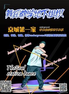 春节在北京无聊?不如结交新朋友一起跳舞