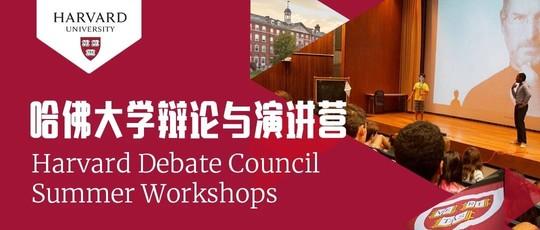 海育国际思辩教育 专为8-12年级定制的哈佛大学演讲与辩论营