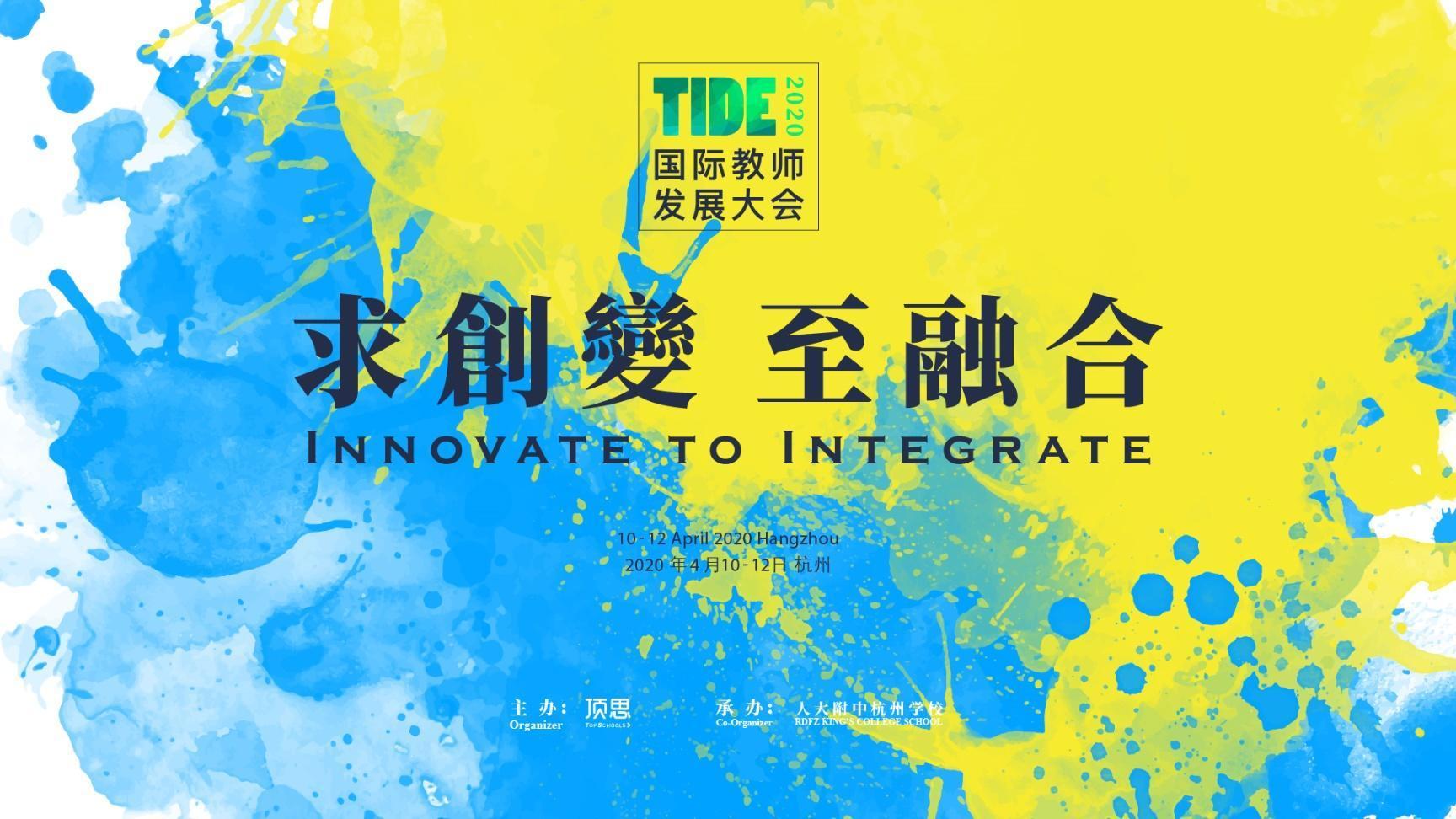 TIDE2020 国际教师发展大会