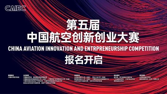 第五届中国航空创新创业大赛