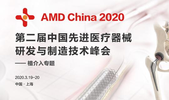 AMD 2020 第二届中国先进医疗器械研发与制造技术峰会  —— 心脑血管&骨科专场