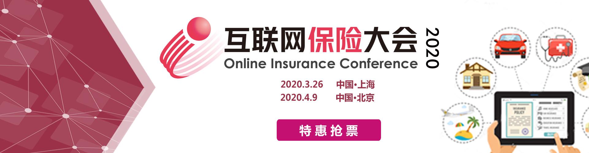 互联网保险大会2020 3.26 上海
