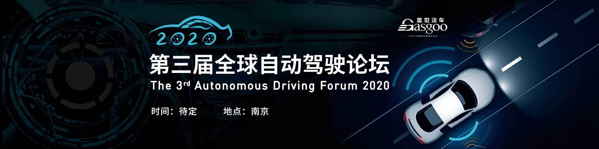 2020第三届全球自动驾驶论坛