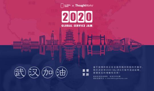 2020 GSJAM  |  精彩不仅 48 小时
