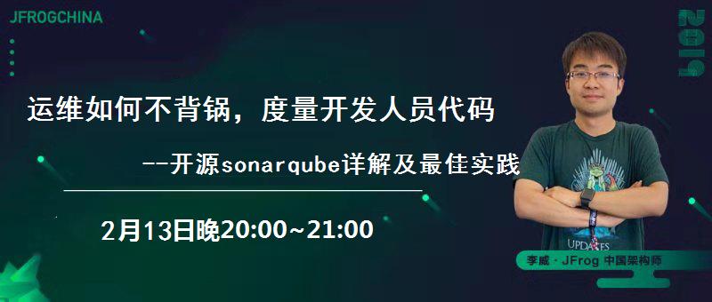 运维如何不背锅,度量开发人员代码质量--开源sonarqube详解及最佳实践