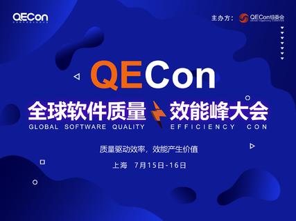 QECon全球软件质量&效能大会-英文站点