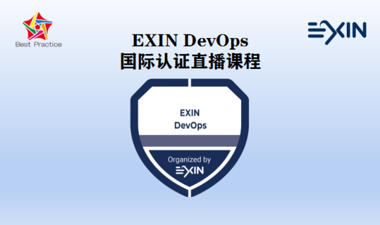 EXIN 国际认证