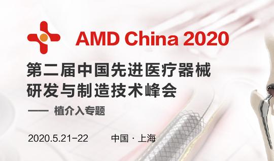 AMD 2020 第二届中国先进医疗器械研发与制造技术峰会  —— 植介入专题