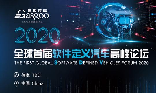 2020全球首届软件定义汽车高峰论坛 Software Defined Vehicles Forum 2020