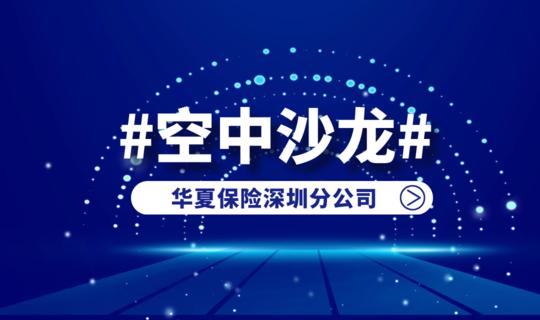 空中沙龙(新筹)-5月24日