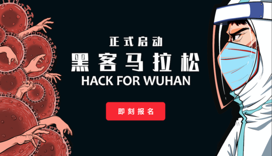 Hack for Wuhan 黑客马拉松